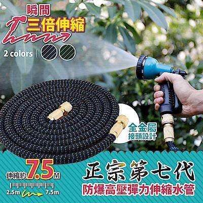 FL生活+ 第七代防爆高壓彈力伸縮水管-7.5公尺