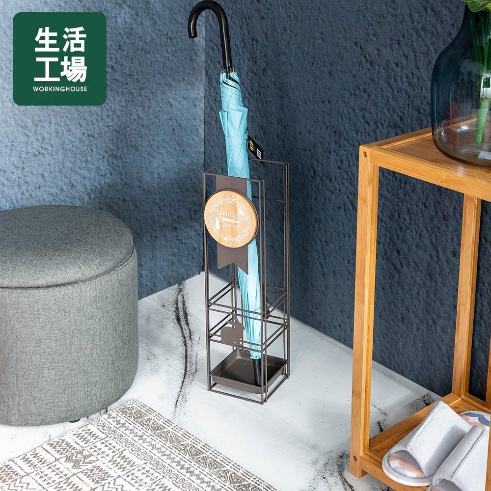 【週年慶倒數3天↗全館限時8折起-生活工場】午茶兔方形雨傘架