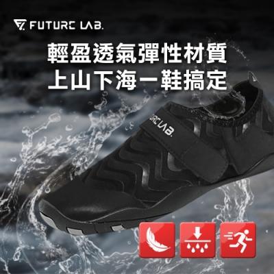 【Future Lab. 未來實驗室】SKINSHOES 涉水運動鞋 溯溪鞋 涉水鞋 超輕速乾 休閒透氣