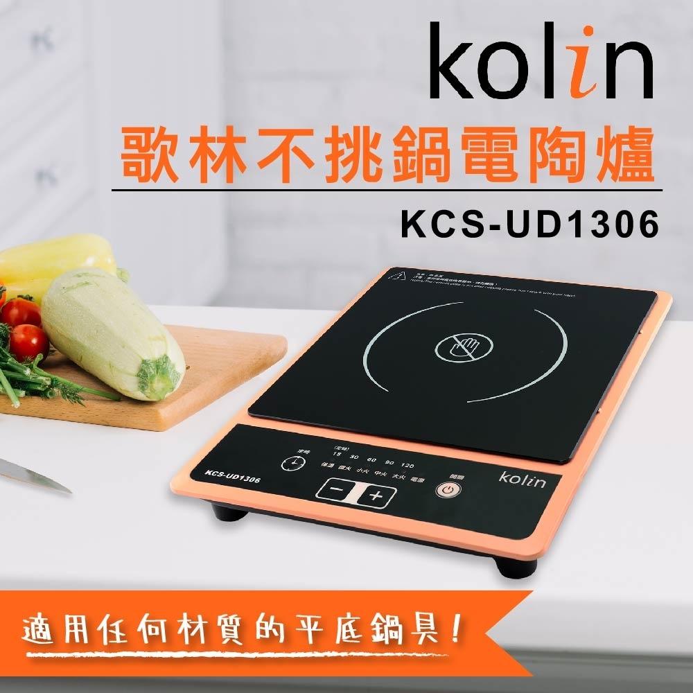 歌林 Kolin-不挑鍋電陶爐KCS-UD1306