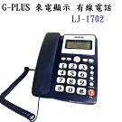 G-PLUS 來電顯示 有線電話 LJ-1702