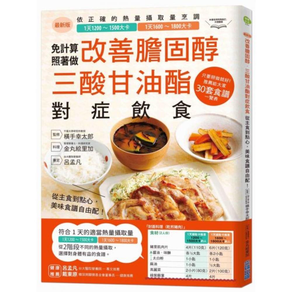 改善膽固醇‧三酸甘油酯對症飲食