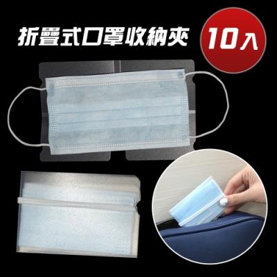 【10入/組】AdpE 折疊式口罩收納夾