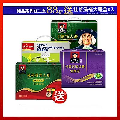 桂格-30入-盒-任3入-贈桂格養氣人蔘滋補大禮盒