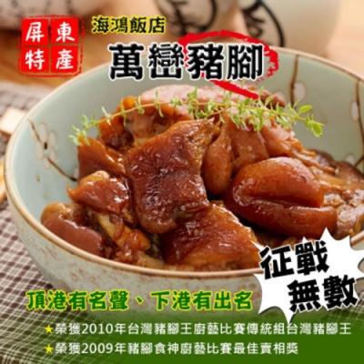 任選_海鴻 萬巒豬腳(1斤9兩)(年菜預購)