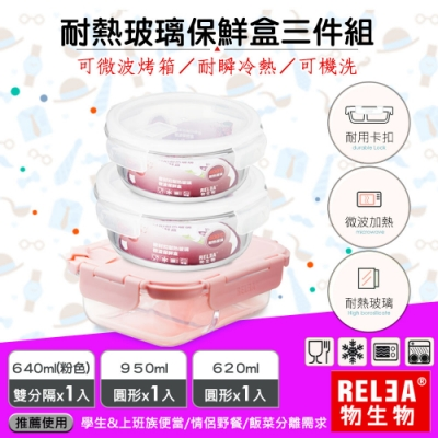 RELEA物生物 耐熱玻璃保鮮盒三件組(640ml雙格粉+950ml圓形+620ml圓形)