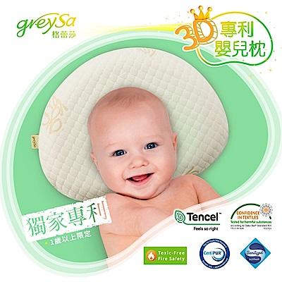 【GreySa 格蕾莎】3D專利嬰兒枕/立體記憶枕
