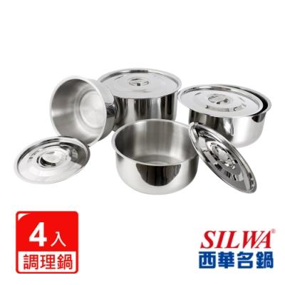 SILWA西華 304不鏽鋼調理鍋四入組
