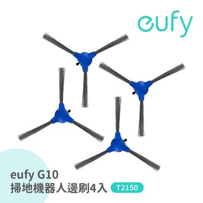 eufy G10掃地拖地機器人專用邊刷4入 T2905031