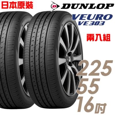 【DUNLOP 登祿普】VE303 舒適寧靜輪胎_二入組_225/55/16(VE303)