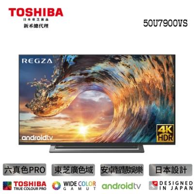 TOSHIBA 東芝 50型4K 六真色PRO 安卓智慧娛樂LED液晶顯示器