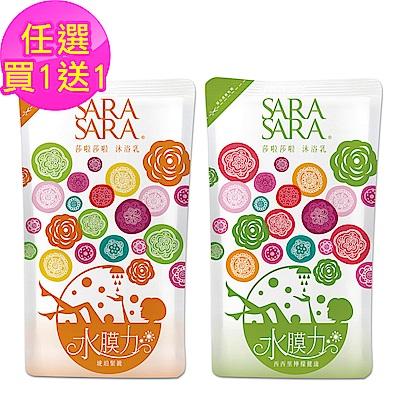 [時時樂限定!買1送1]莎啦莎啦 沐浴乳補充包800g(多款可選)