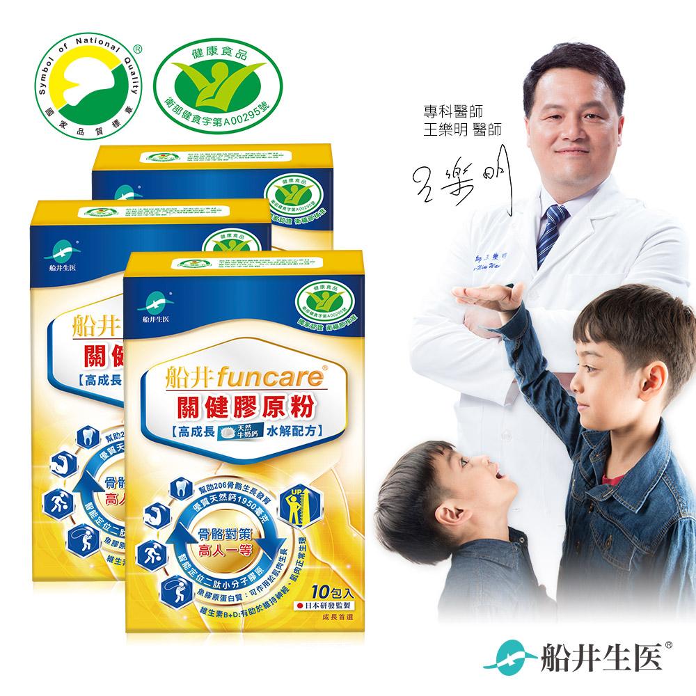 船井 健字號高成長關健牛奶鈣膠原粉10入x3盒-關鍵成長配方