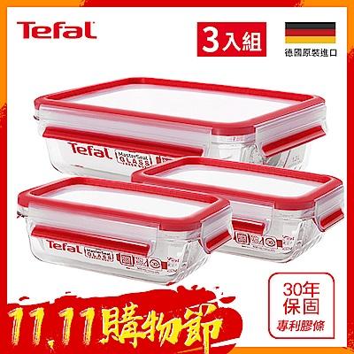 [時時樂限定]德國EMSA耐熱玻璃保鮮盒 三件組 (700*2+1.3L)