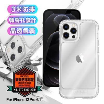 Ugly Rubber U-model 晶透氣囊雙料轉聲孔3米防摔手機保護殼 for  iPhone 12 Pro 6.1