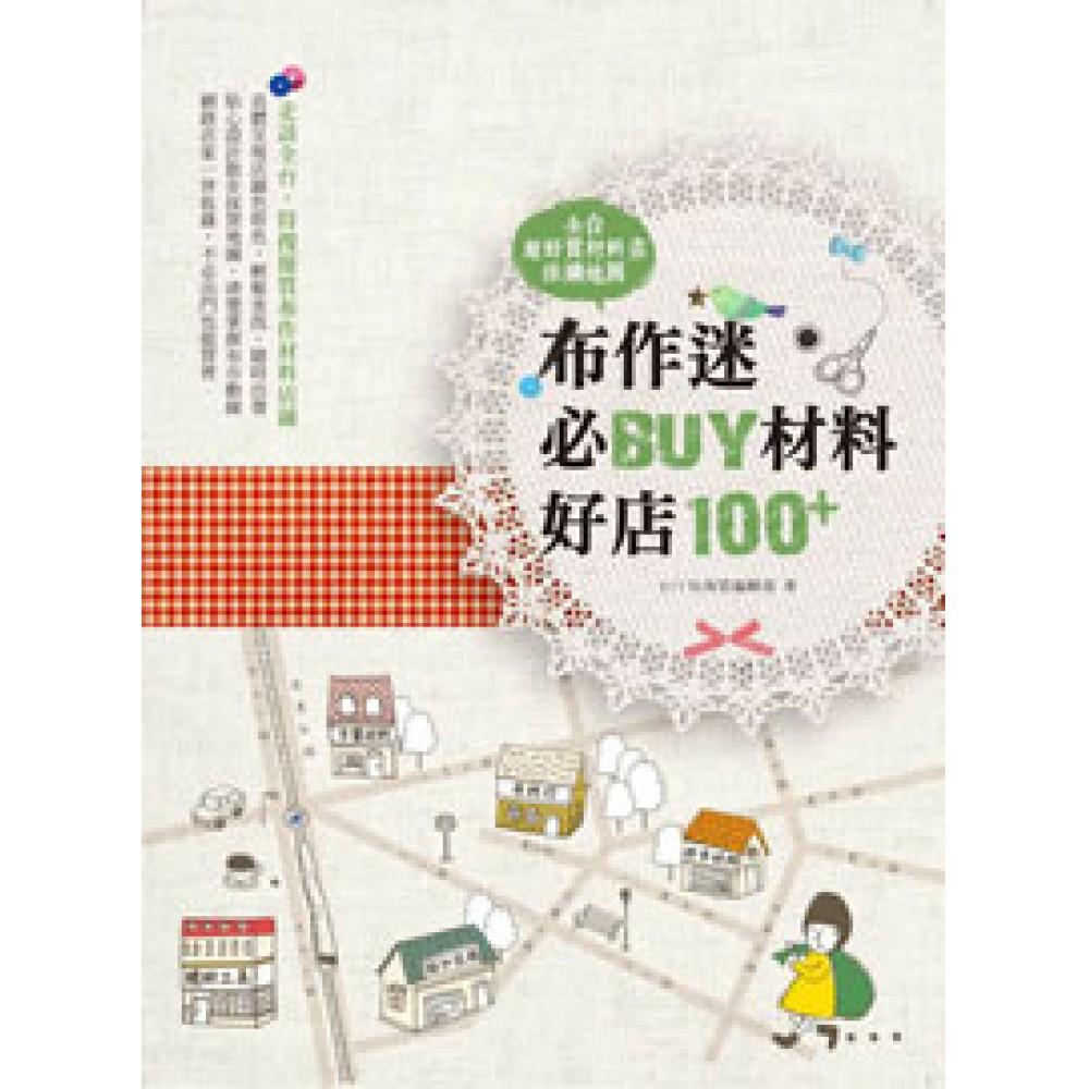 布作迷必BUY材料好店100+:全台超好買材料店採購地圖