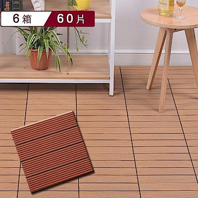 日式戶外拼接止滑耐磨仿實木地板30x30cm(6箱60片)