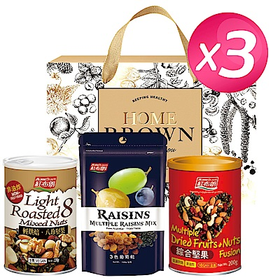 紅布朗 金緻樂活禮盒(3色葡萄乾+綜合堅果罐+八珍堅果罐)x3組