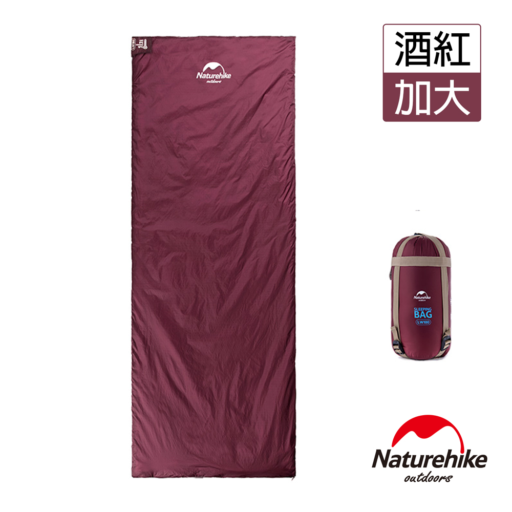Naturehike 四季通用輕巧迷你型睡袋 XL加大版 酒紅