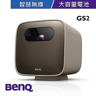 BenQ GS2 LED露營投影機(500流明)