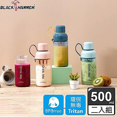 【BLACK HAMMER_二入組】Drink Me 搖搖運動瓶500ML(四色可選)