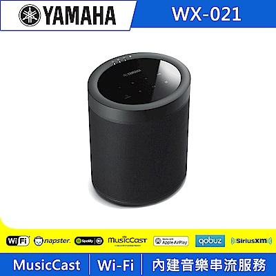 Yamaha桌上型藍牙喇叭 WX-021