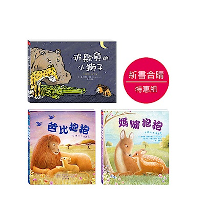 閣林 愛繪本系列套書-被欺負的小獅子+爸比抱抱+媽咪抱抱
