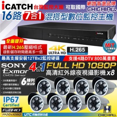 【CHICHIAU】H.265 16路DTV 800萬 5MP台製iCATCH數位雙硬碟款監控錄影組(含高清1080P SONY 200萬攝影機x8)