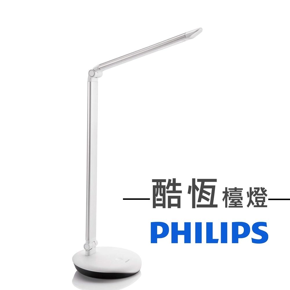 【Philips 飛利浦】LIGHTING LEVER 酷恒LED檯燈 72007 銀色