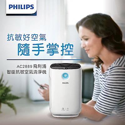 飛利浦智能抗敏空氣清淨機 AC2889/80