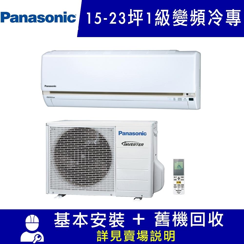 Panasonic國際牌 15-23坪 1級變頻冷專冷氣 CU-RX125GCA2/CS-RX125GA2 RX系列限北北基宜花安裝