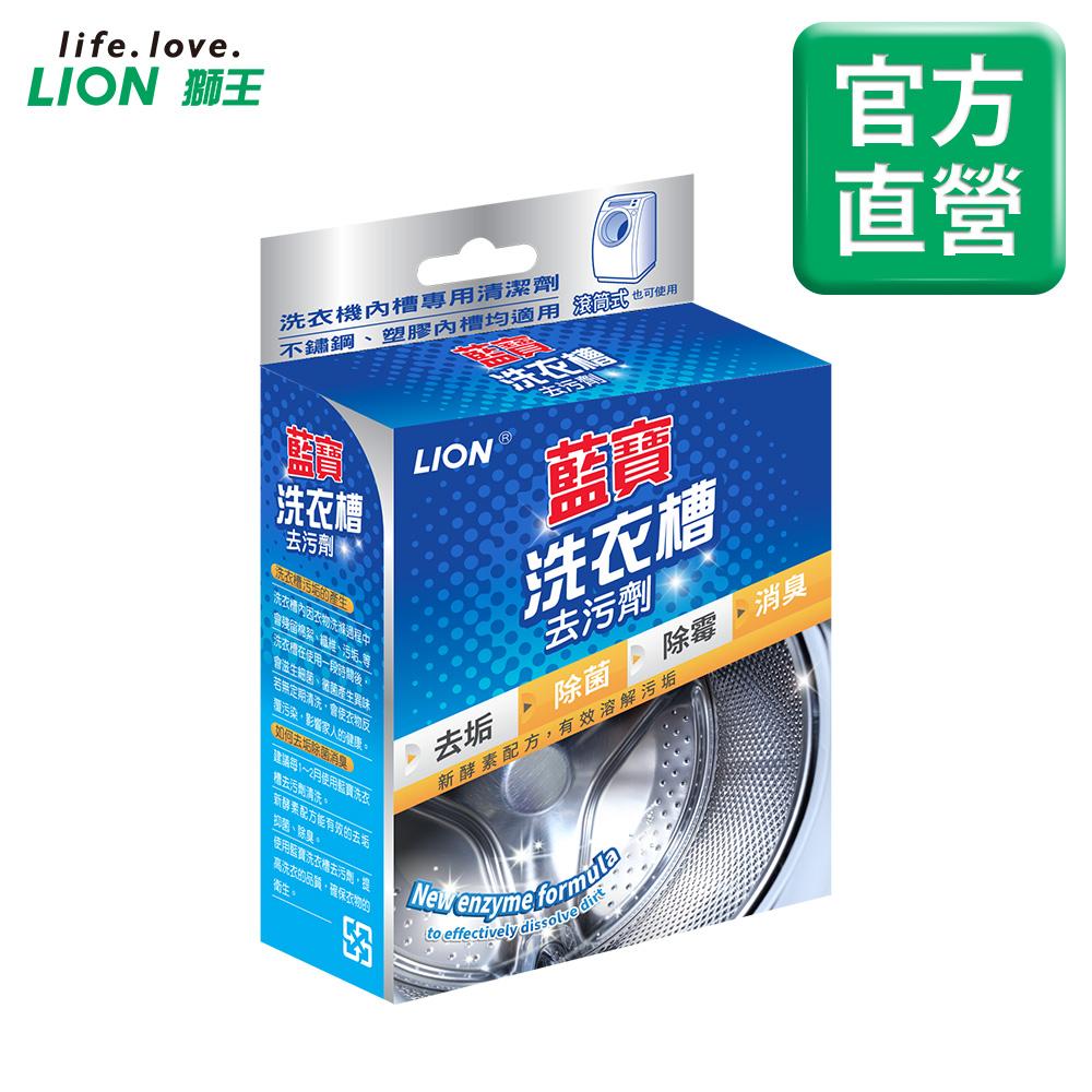 日本獅王LION 藍寶 洗衣槽去污劑 300g