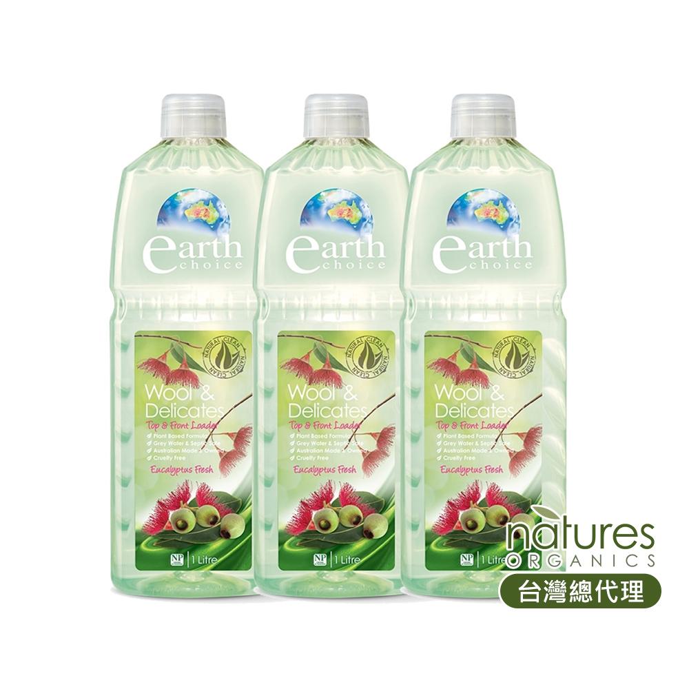 澳洲Natures Organics 植粹精緻衣物洗衣精1Lx3入