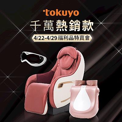 tokuyo 福利品特賣會,線上開跑啦!!