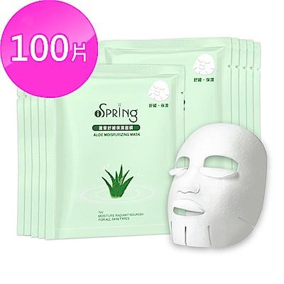 iSpring蘆薈舒緩保濕面膜100片