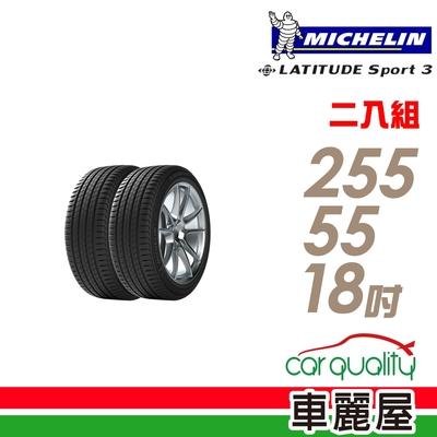 【錦湖】LATITUDE Sport 3 105W N0 豪華休旅輪胎_二入組_255/55/18