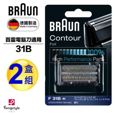 德國百靈BRAUN-刀網(黑)31B(<b>2</b>盒組)