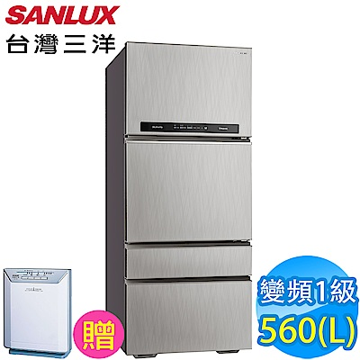 SANLUX台灣三洋 560L 1級變頻3門電冰箱 SR-C560DV1 送空氣清淨機