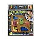 日本People-手腦激盪益智磁性積木(交通工具)(18m+)