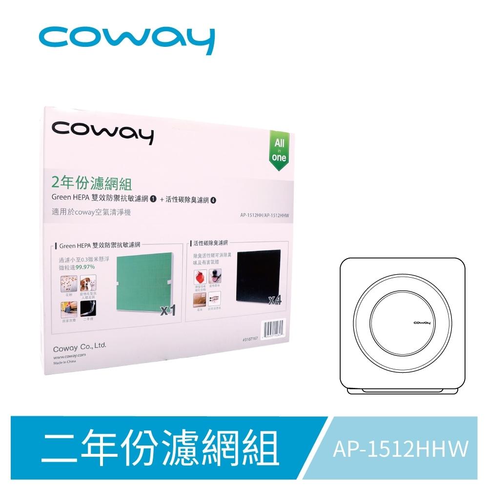 Coway 空氣清淨機二年份濾網 旗艦環禦型 AP1512HHW/AP1512HH