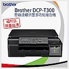 【福利品】Brother DCP-T300 原廠連續供墨多功能複合機
