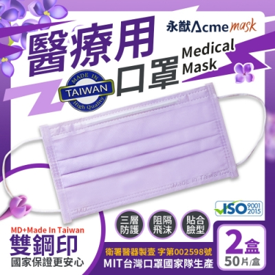 [限搶]永猷 雙鋼印拋棄式成人醫用口罩-丁香紫(50入x2盒)
