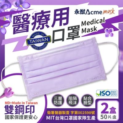 永猷 雙鋼印拋棄式成人醫用口罩(50入x2盒)