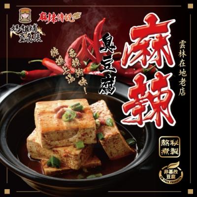 媽祖埔豆腐張 麻辣臭豆腐料理包 800g/包