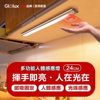 Glolux 高亮充電磁吸式智能燈小夜燈感應燈條-24cm
