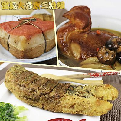 中元普渡拜拜 高興宴 素人上菜-素三牲富氣大方組(爌肉+黃魚+雞湯)