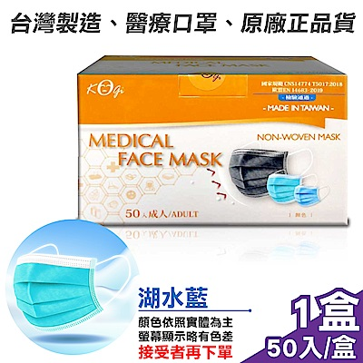 [限搶]宏瑋 醫用口罩(未滅菌)-湖水藍(50入/盒)