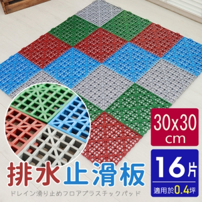 【AD德瑞森】卡扣式多功能防滑板/止滑板/排水板(16片裝-適用0.4坪)