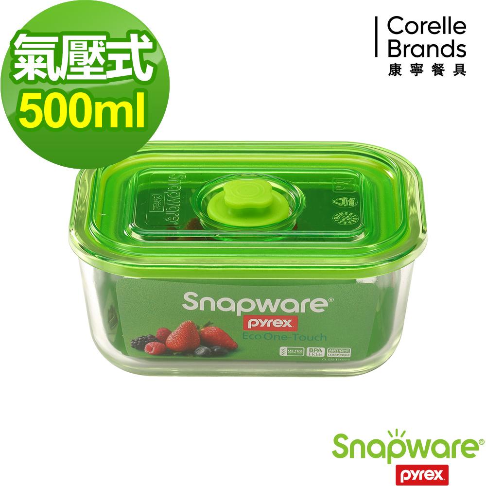 Snapware康寧密扣 Eco One Touch氣壓式玻璃保鮮盒500ml(長方形)