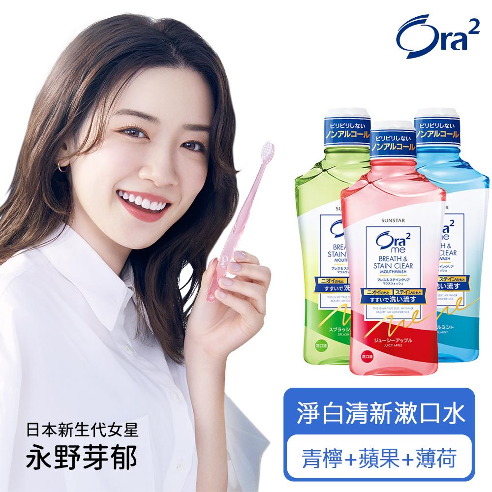 Ora2 me 淨白清新漱口水460mlx3入(青檸/蘋果/薄荷各1)